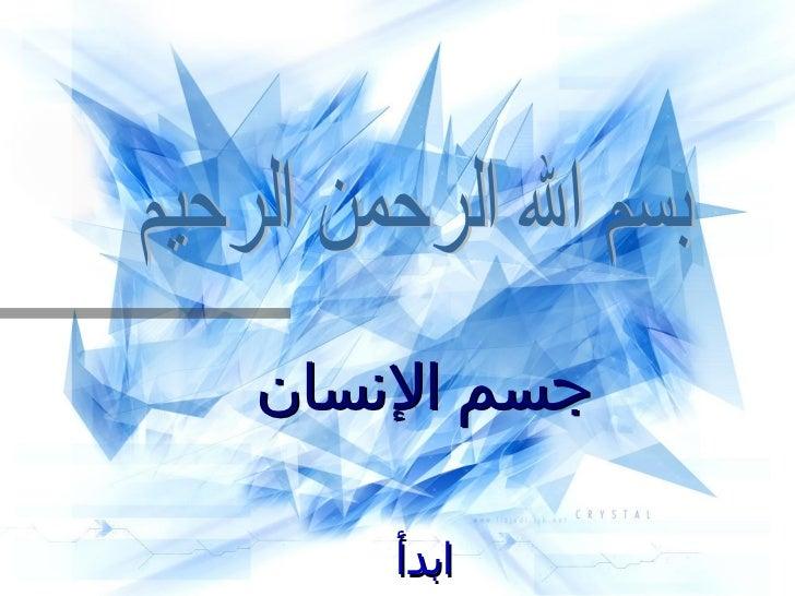 جسم الإنسان ابدأ بسم الله الرحمن الرحيم