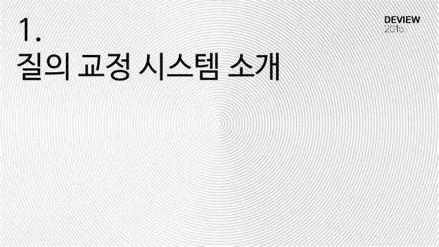 [224] 번역 모델 기반_질의_교정_시스템 Slide 3