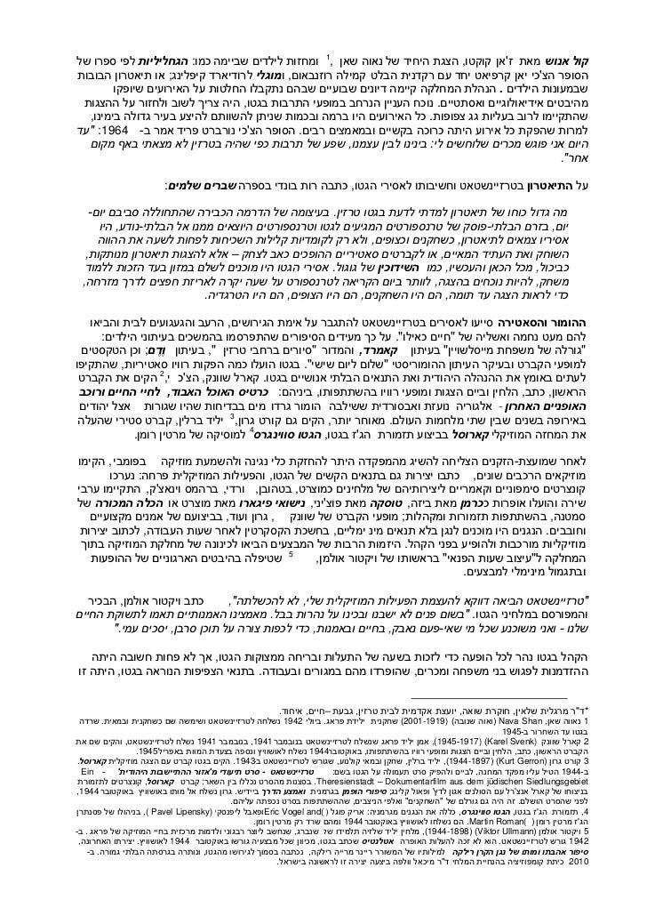 Culture in Theresienstadt (Hebrew) Slide 2