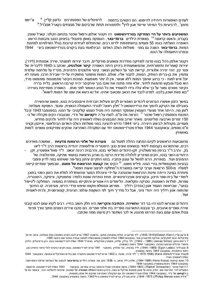 Culture in Theresienstadt (Hebrew) Slide 3