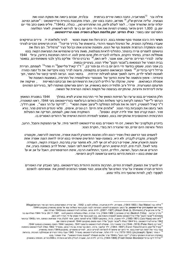 4          ובצכית, שבהם ביטאה את מצוקת הגטו ואת       אילזה ובר 31ממוראביה, כתבה כמאה שירים בגרמנית געגועיה. עליזה ...