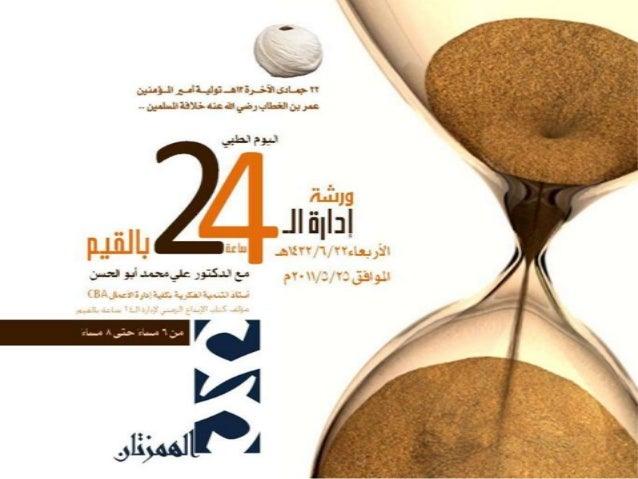 ورشة [ يومي ] 24 ساعة بالقيمة و القيم 2011 م