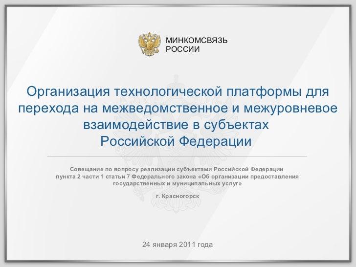 МИНКОМСВЯЗЬ РОССИИ Совещание по вопросу реализации субъектами Российской Федерации  пункта 2 части 1 статьи 7 Федерального...