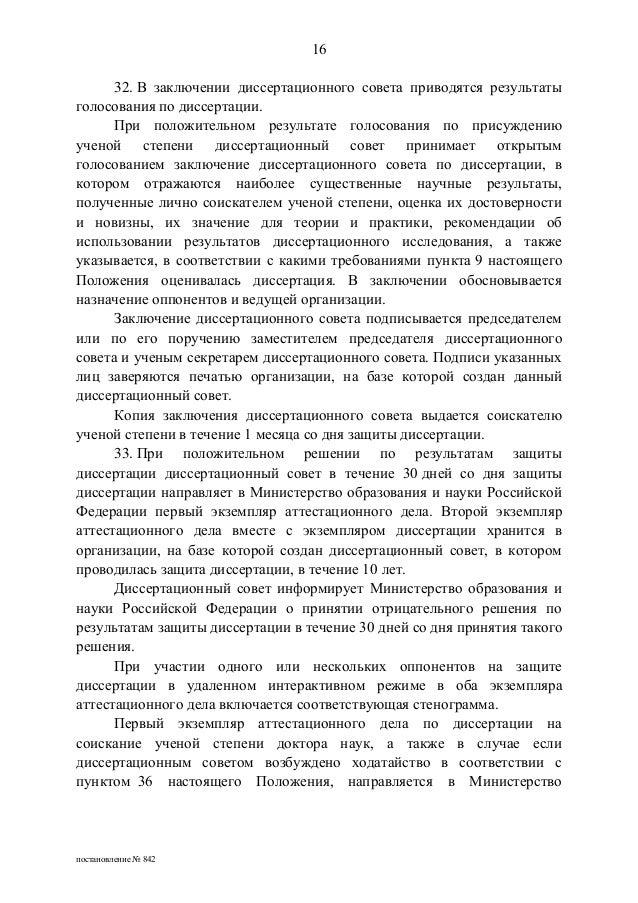 Положение о защите диссератция сентября  19