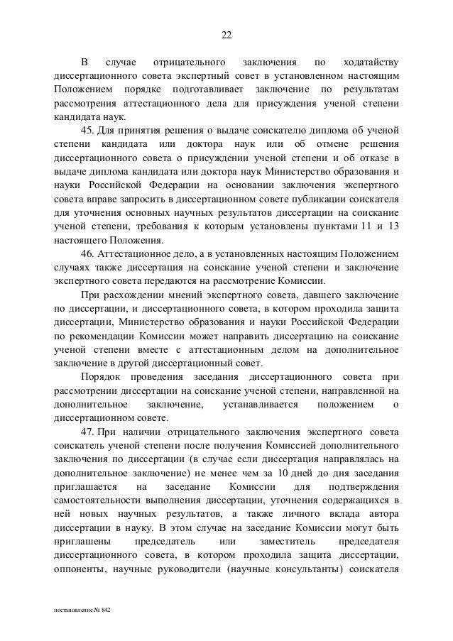 Положение о защите диссератция сентября  25