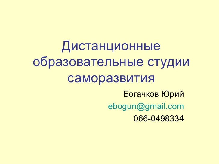Дистанционныеобразовательные студии     саморазвития             Богачков Юрий          ebogun@gmail.com               066...