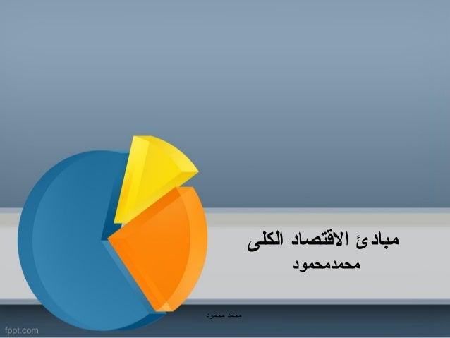 الكلى التقتصاد مبادئ محمدمحمود محمود محمد