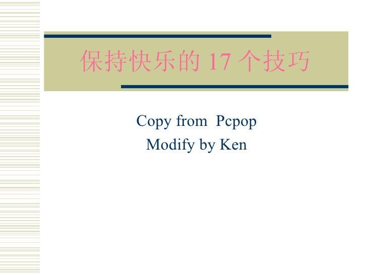 保持快乐的 17 个技巧 Copy from  Pcpop Modify by  Ken
