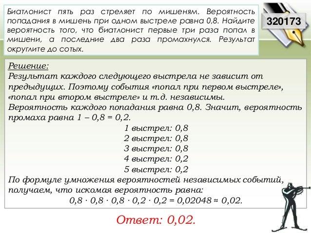 По мишени производится три независимых выстрела с вероятностью попадания при каждом выстреле 0 8