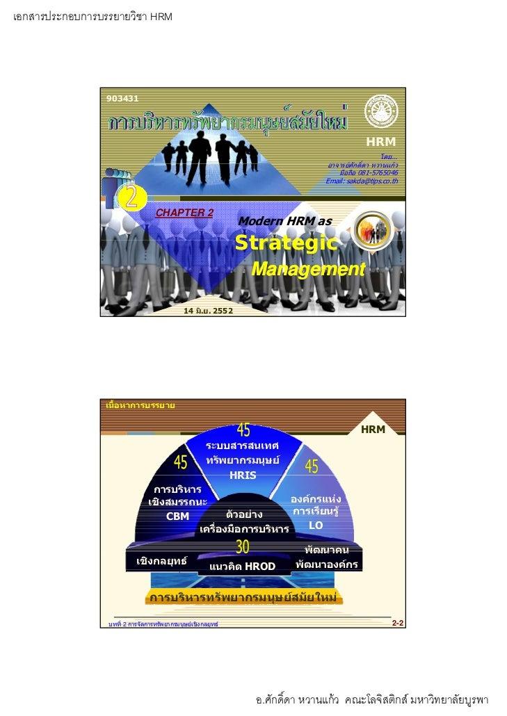 เอกสารประกอบการบรรยายวิชา HRM                      903431                                                                 ...