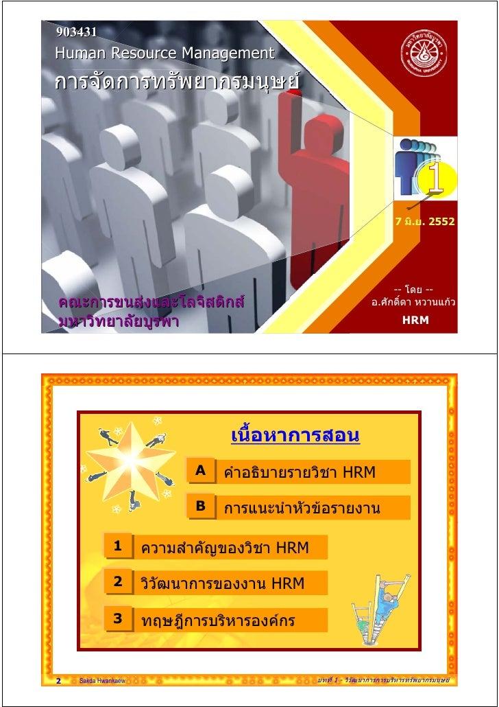 903431 Human Resource Management     Hu     Human Resource Management     Human Resource Management              o r      ...