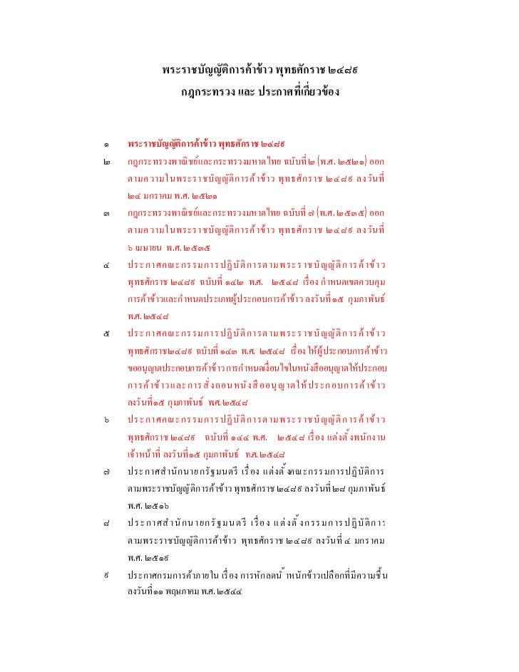 พระราชบัญญัติการค้ าข้ าว พุทธศักราช ๒๔๘๙                กฎกระทรวง และ ประกาศทีเกียวข้ อง๑   พระราชบัญญัติการค้ าข้ าว พุท...