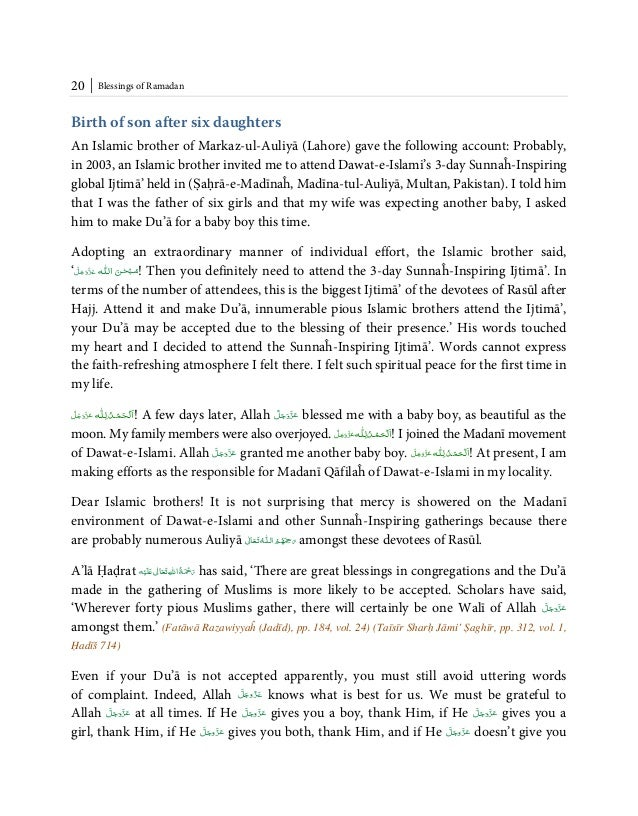 blessing of ramadan ameer ahle sunnat allama muhammad ilyas qadari