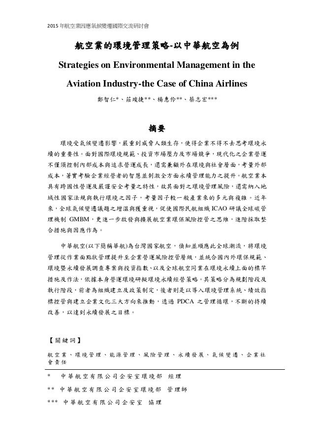 2015 年航空業因應氣候變遷國際交流研討會 航空業的環境管理策略-以中華航空為例 Strategies on Environmental Management in the Aviation Industry-the Case of Chin...