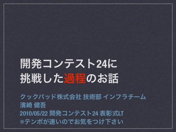 24    2010/05/22   24    LT ※