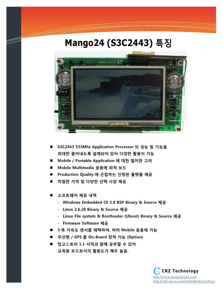 Mango24 (S3C2443) 특징        S3C2443 533Mhz Application Processor 의 성능 및 기능을     최대한 끌어내도록 설계되어 있어 다양한 활용이 가능    Mobile /...
