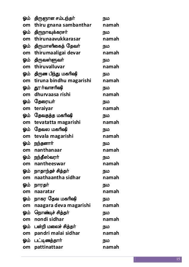 Clf ks:]ao mlfhnfkaf         nlom thiru gnana sambanthar    namahClf ks:naIjfj;maf            nlom thirunaavukkarasar     ...