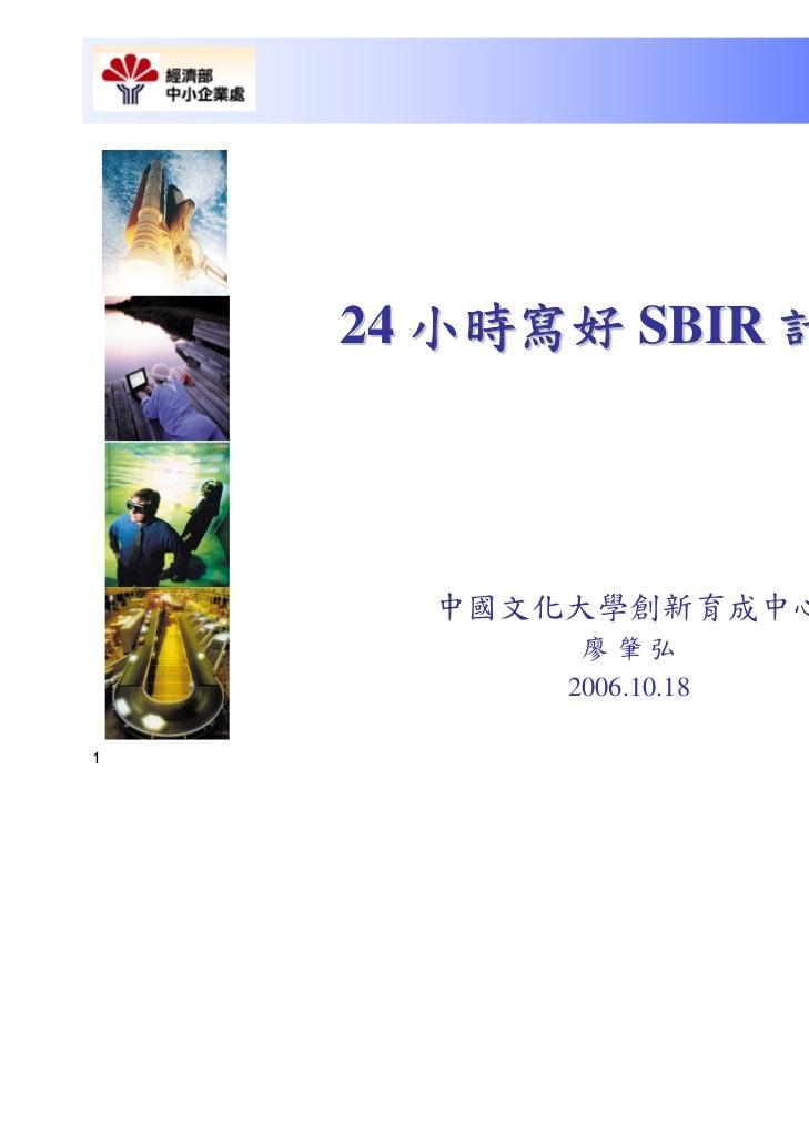 24 小時寫好 SBIR 計畫書      中國文化大學創新育成中心           廖肇弘          2006.10.181