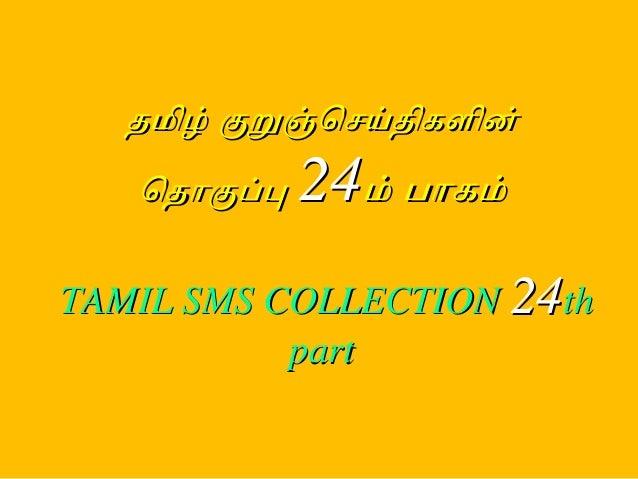 தமிழ் கறஞெசயதிகளின்தமிழ் கறஞெசயதிகளின் ெதொகபபெதொகபப 2244ம் பொகம்ம் பொகம் TAMIL SMS COLLECTIONTAMIL SMS COLLECTION 2424thth...