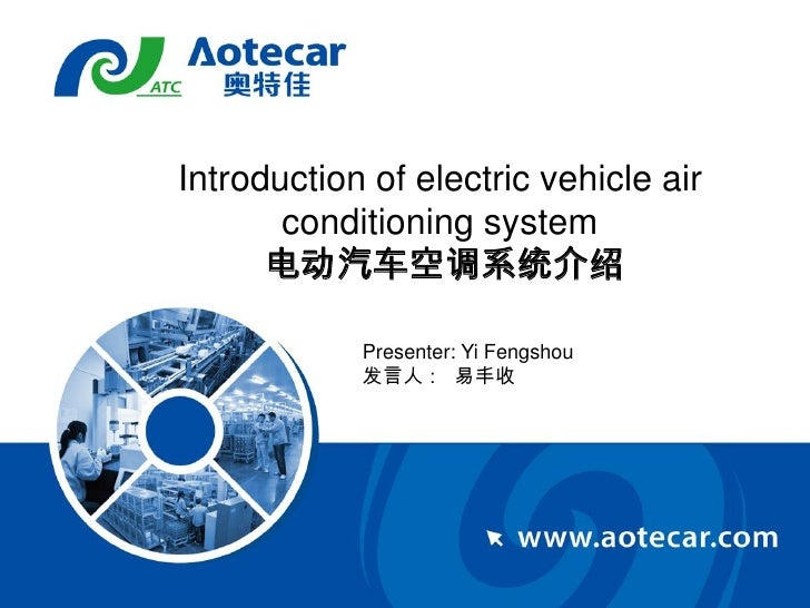 Introduction of electric vehicle air        conditioning system       电动汽车空调系统介绍              Presenter: Yi Fengshou      ...