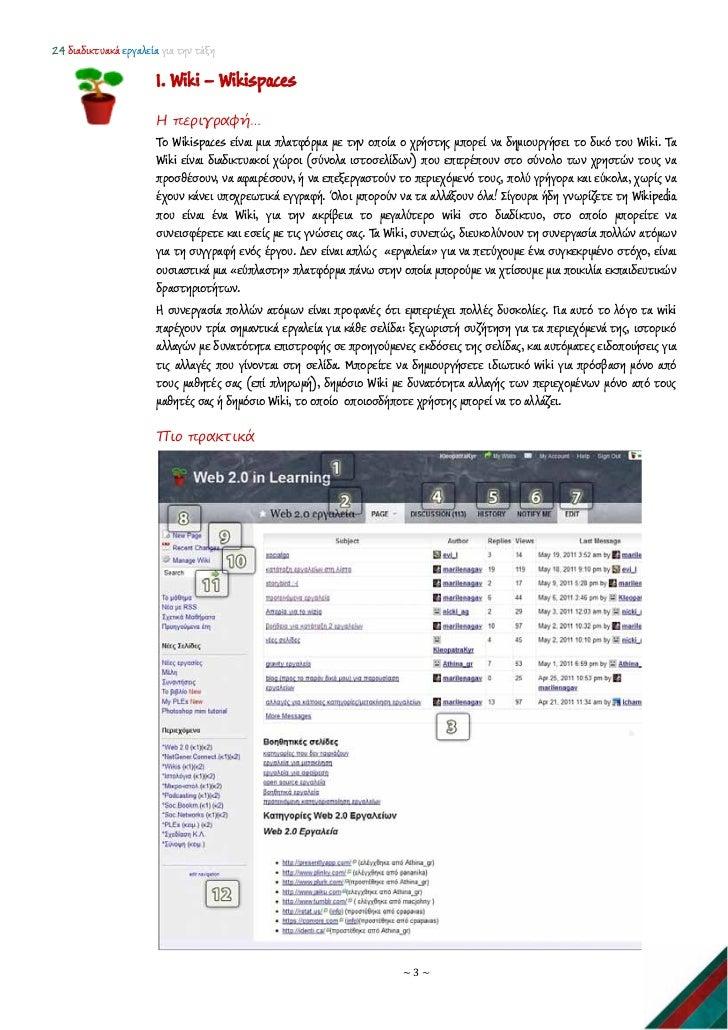 24 web 2.0 εργαλεία για την τάξη Slide 3