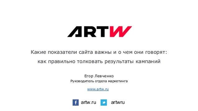 Какие показатели сайта важны и о чем они говорят: как правильно толковать результаты кампаний artw.ru artwru www.artw.ru Е...