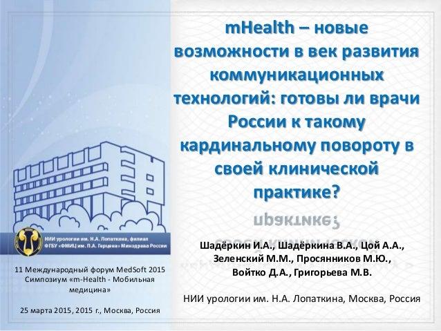 mHealth – новые возможности в век развития коммуникационных технологий: готовы ли врачи России к такому кардинальному пово...