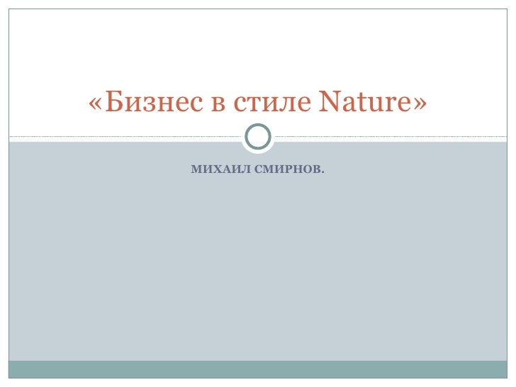 МИХАИЛ СМИРНОВ. «Бизнес в стиле  Nature »