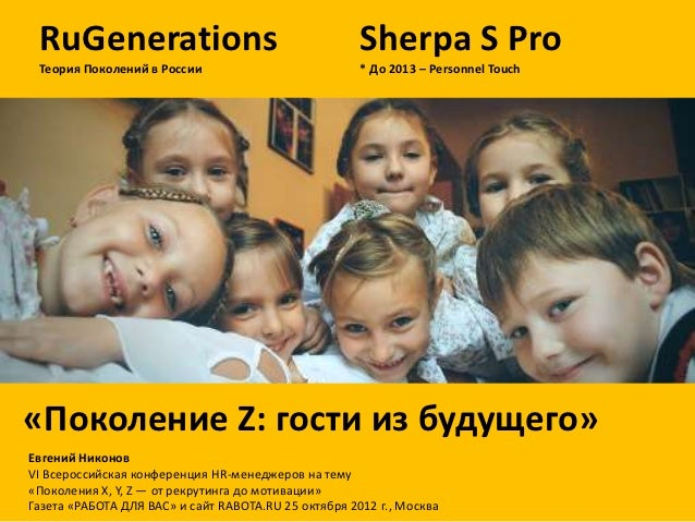 RuGenerations                                        Sherpa S ProSherpa S Pro Теория Поколений в России                   ...