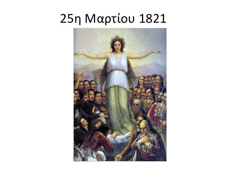 25η Μαρτίου 1821<br />