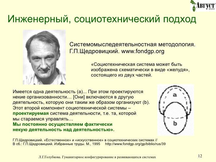 Инженерный, социотехнический подход  <ul><li>Системомыследеятельностная методология.  </li></ul><ul><li>Г.П.Щедровицкий.  ...