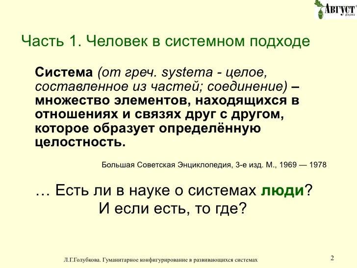 Часть 1. Человек в системном подходе <ul><li>Система  (от греч. systema - целое, составленное из частей; соединение)  –  м...