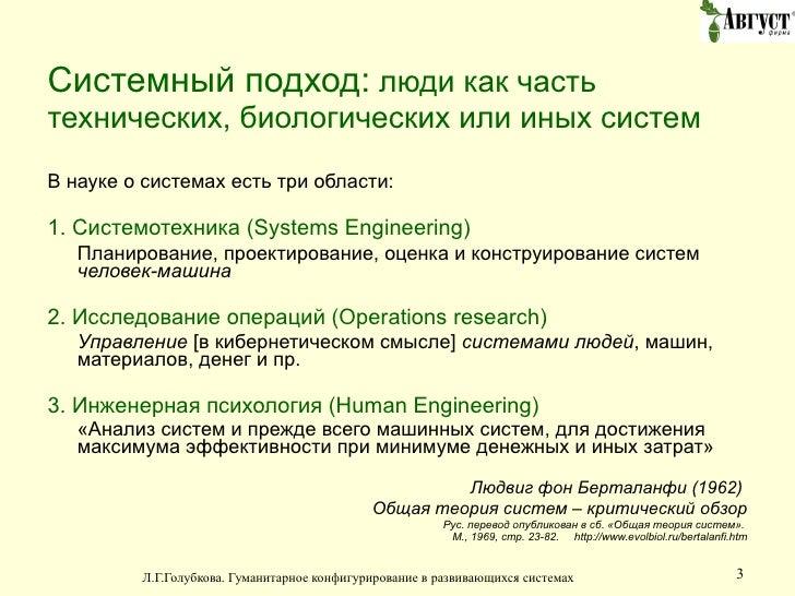 Системный подход:  люди как часть технических, биологических или иных систем <ul><li>В науке о системах есть три области: ...