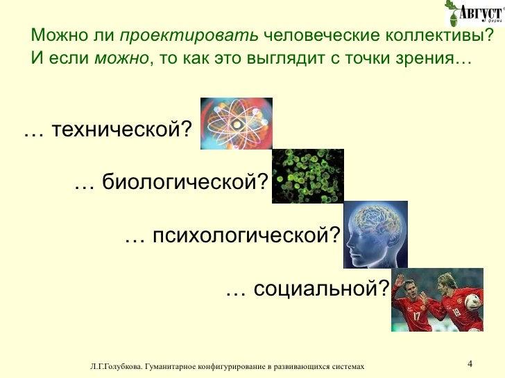 Можно ли  проектировать  человеческие коллективы? И если  можно , то как это выглядит с точки зрения…   <ul><li>… техничес...