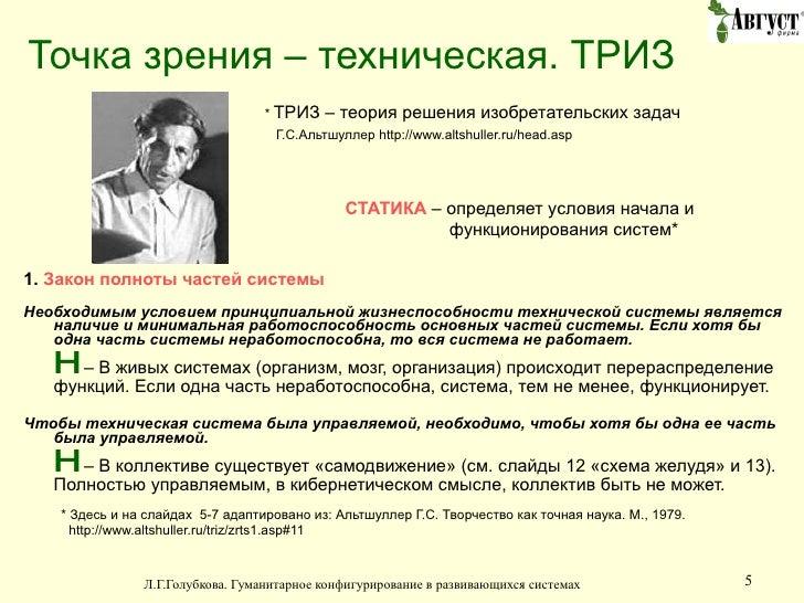 Точка зрения – техническая. ТРИЗ <ul><li>*  ТРИЗ – теория решения изобретательских задач  </li></ul><ul><li>  Г.С.Альтшулл...