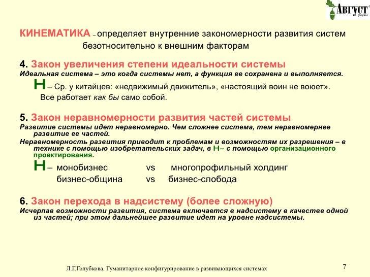 <ul><li>КИНЕМАТИКА   –  определяет внутренние закономерности развития систем </li></ul><ul><li>  безотносительно к внешним...