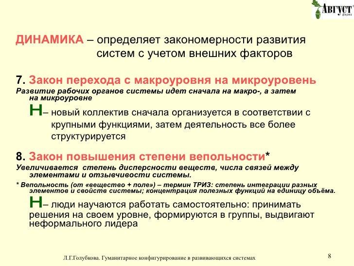 <ul><li>ДИНАМИКА  – определяет закономерности развития </li></ul><ul><li>  систем с учетом внешних факторов </li></ul><ul>...