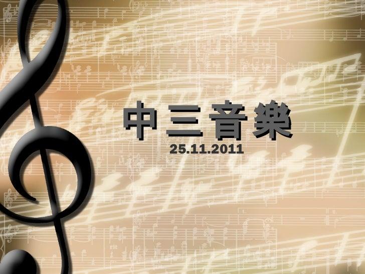中三音樂 25.11.2011