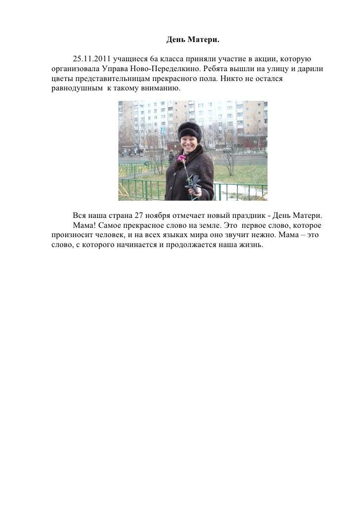 День Матери.     25.11.2011 учащиеся 6а класса приняли участие в акции, которуюорганизовала Управа Ново-Переделкино. Ребят...