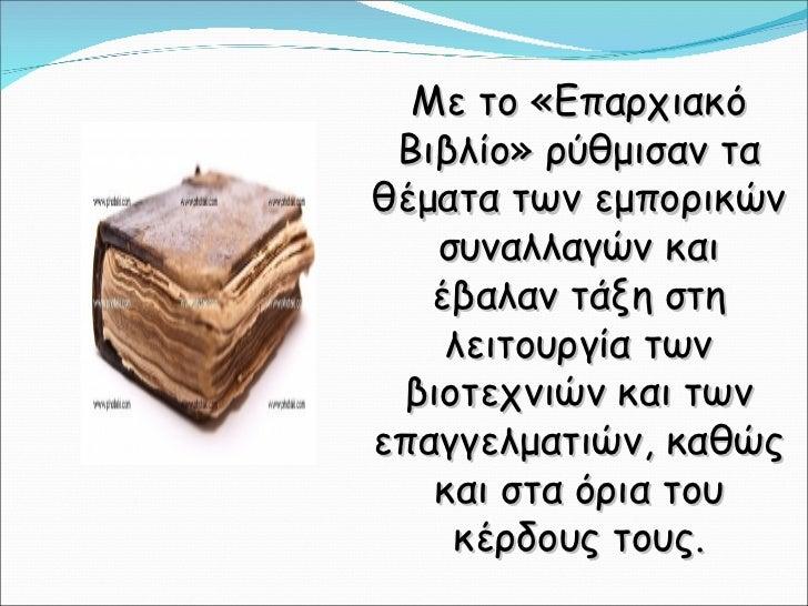 Με το «Επαρχιακό Βιβλίο» ρύθμισαν τα θέματα των εμπορικών συναλλαγών και έβαλαν τάξη στη λειτουργία των βιοτεχνιών και των...