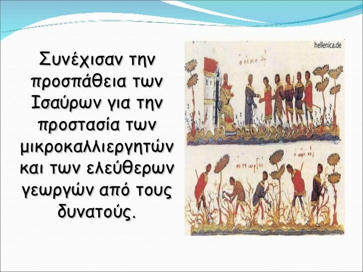 Συνέχισαν την προσπάθεια των Ισαύρων για την προστασία των μικροκαλλιεργητών και των ελεύθερων γεωργών από τους δυνατούς.