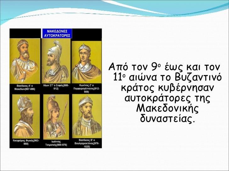 Από τον 9 ο  έως και τον 11 ο  αιώνα το Βυζαντινό κράτος κυβέρνησαν αυτοκράτορες της Μακεδονικής δυναστείας.