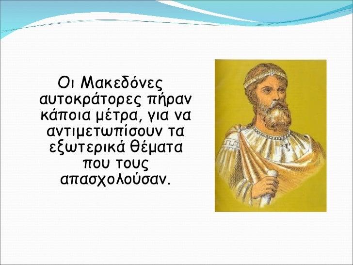 Οι Μακεδόνες αυτοκράτορες πήραν κάποια μέτρα, για να αντιμετωπίσουν τα εξωτερικά θέματα που τους απασχολούσαν.