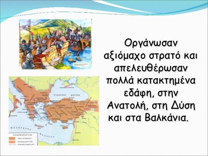 Οργάνωσαν αξιόμαχο στρατό και απελευθέρωσαν πολλά κατακτημένα εδάφη, στην Ανατολή, στη Δύση και στα Βαλκάνια.