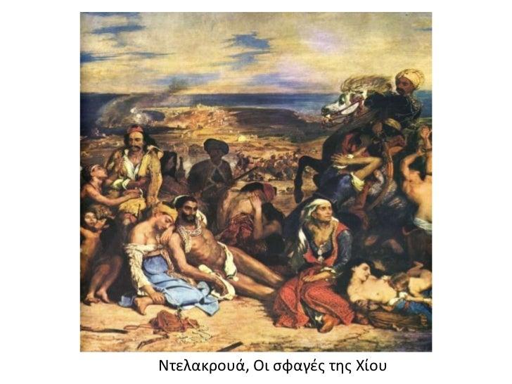 Ντελακρουά, Οι σφαγές της Χίου<br />