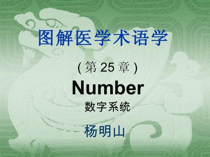 图解医学术语学 ( 第 25 章 ) Number 数字系统 杨明山