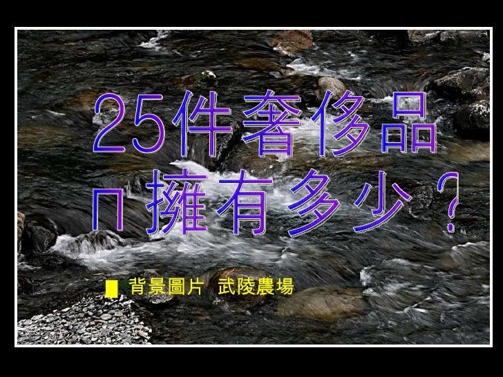 25件奢侈品  您擁有多少? ▆  背景圖片  武陵農場