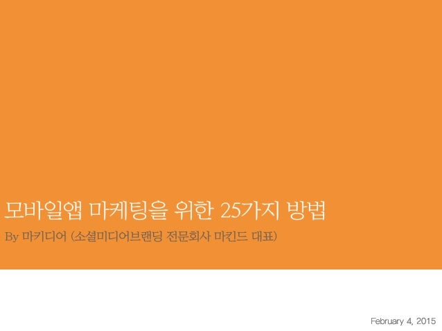 전 세계 앱스토어 모바일앱 시장 현황 music 4% reference 4% business 4% sports 3% news 3% productivity 3% healthcare 2% navigation 2% photo...