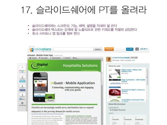 모바일앱 시장현황 및 마케팅을 위한 25가지 방법