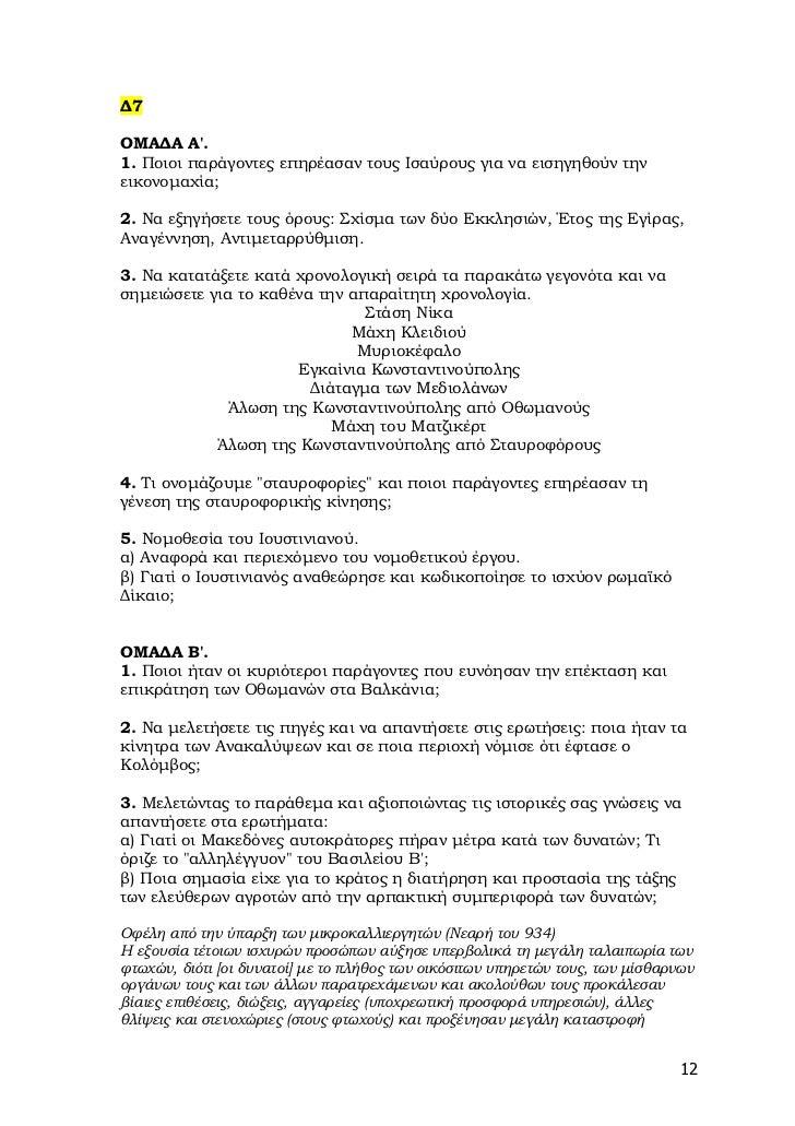 ∆7ΟΜΑ∆Α Α.1. Ποιοι παράγοντες επηρέασαν τους Ισαύρους για να εισηγηθούν τηνεικονοµαχία;2. Να εξηγήσετε τους όρους: Σχίσµα ...